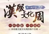 西塘汉服节:穿越千年,融身汉服与古镇情怀