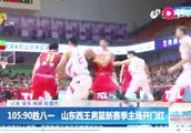 CBA战况:山东西王男篮105:90胜八一 新赛季主场开门红