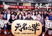 饶晓志杭州路演爆料《无名之辈》片名故事 潘斌龙直言想拍偶像剧