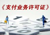央行+银联严查:4家支付公司被拉黑名单,千万罚单、二清机跑路!