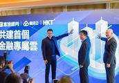 腾讯云、富途证券、香港电讯探索共建金融专属云