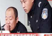 经历了什么?85后警察发际线照走红,十来年从小鲜肉变脱发大叔