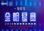 英雄联盟:全明星中韩对阵分析,UZI和节奏搭配看点十足!