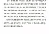 复兴号甲醛超标停用?北京铁路回应:严重失实