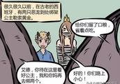 万圣街:恶龙绑架公主勒索黄金,公主却要吃龙蛋!