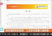"""西安高新区""""90后任国企董事""""引发广泛争议"""