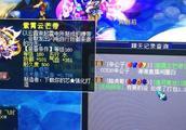 """梦幻西游""""找回52万腰带""""的主播发帖,2万红包变1万,他不满足?"""