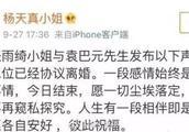 张雨绮疑似与袁巴元复婚,网友笑称打脸之前夸张雨绮的媒体啊