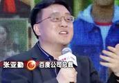 百度公司总裁张亚勤清华大学谈及用人经历,杨澜都连连点头!