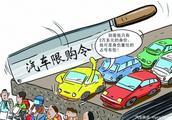 什么?网传发改委将取消汽车限购?刚拍的牌能退么?