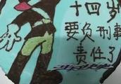 """蛋糕上不是该写""""生日快乐""""吗?为什么写""""14岁要负刑事责任了""""?"""