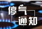 请注意!青岛崂山区这些地方17日将停气