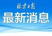 贵州省原副省长王晓光、财政部原副部长张少春被提起公诉