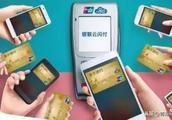 西宁公交开通银联二维码支付和银联手机闪付