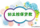 在南阳申请创业担保贷款 个人贷款最高额度提升至15万元