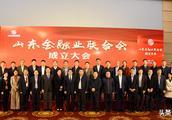 协会当选山东金融业联合会理事单位