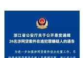 浙江警方悬赏通缉24名网贷案件嫌疑犯 赏金高达319万