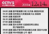央视今日节目单 CCTV5直播NBA+游泳世锦赛 CCTV5+转cba八一vs浙江