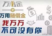 浦发银行信用卡「万用金、随借金、小浦红贷、梦想贷」知识总结
