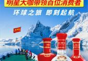 首家白酒企业登陆南极,剑南春展中国名酒风采