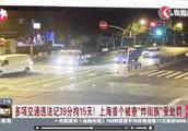"""多项交通违法记39分拘15天!上海首个被查""""炸街族""""受处罚"""