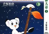 连环漫画:《森林大帝1》(手冢治虫)