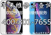 「iphone深圳官方维修点400-801-7655」深圳苹果华强北售后店