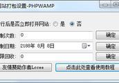 将网站生成EXE文件运行,封装网站源码演示运行