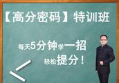「移老师初中数学」掌握数轴动点运动问题考试多拿20分!