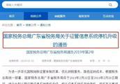广东税务局征管信息系统停机升级,有急办业务的抓紧办理!