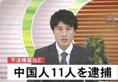 因签证过期日本逮捕11名中国派遣工,随后公司46人失踪