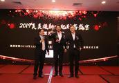 2019美美投新世纪财富盛宴·黑龙江峰会在深圳盛大举行