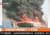 第四直播间:青银高速车辆碰撞起火,21车受损