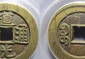 「道光通宝」具有很高的增值潜力,是清朝钱币中不可多得的珍品
