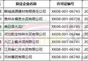 """质检总局发放83张生产许可证 一元收购的水泥厂重获 """"新生"""""""