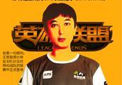 姿态微博宣布回归lpl春季赛,王思聪评论惹网友不满