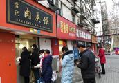 郑州岗坡路苏记肉夹馍,酥脆薄香青椒爽口,过年后涨价七块钱一个