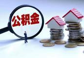 买房子 一个人公积金贷款可贷多少