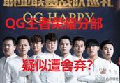 QG疑似舍弃王者荣耀分部?网友:现在JC打他就是儿子打爸爸!