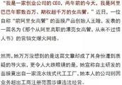 """售价翻7倍 揭秘""""阿里女高管""""背后的微商暴利产业链"""