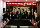 信阳知名企业联合会深入信阳阳光拍卖公司学习考察活动圆满成功!