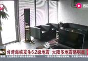 台湾海峡发生6.2级地震,杭州震感明显
