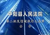 中阳县人民法院第二批失信被执行人名单公示