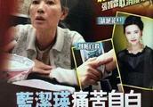 向华强老婆爆料称蓝洁瑛变疯癫跟周星驰有关?