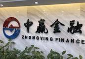 """46亿!""""中赢金融""""涉嫌非法吸收公众存款罪被上海警方立案侦查"""