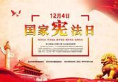 """""""12·4""""国家宪法日:一场来自武汉的普法盛宴"""