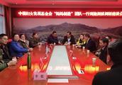 中国妇女发展基金会秘书长助理南静一行到台江县考察调研