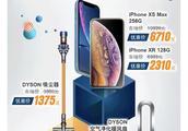 IPHONE XR 只要2310元!兴业节节高活动撸一把~