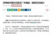济南取消限价 为首个公开取消限价的大城市