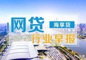 网贷行业早报:北京互金协会要求下架现金贷 小米金融告亏